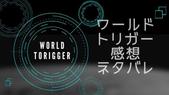 トリガー 189 ワールド